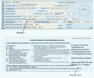Заполнение листка нетрудоспособности в 2021 году