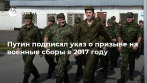 Опубликован указ о призыве на военные сборы в 2021 году