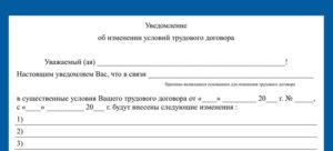 Уведомление об изменении условий трудового договора: образец 2021