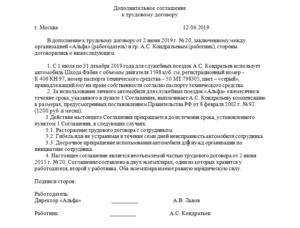 Компенсация за использование имущества работника в служебных целях