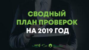 Росприроднадзор: план проверок на 2021 год