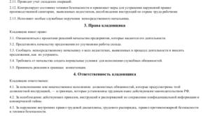 Должностная инструкция приемщика заявок