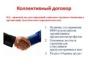 Коллективный договор: актуальные нормы и необходимые изменения