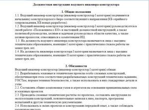 Должностная инструкция главного конструктора