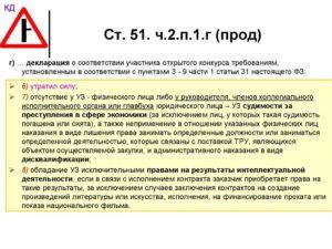 Увольнение по  статье 51