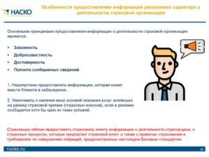 Особенности предоставления информации о новом сотруднике