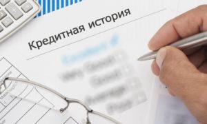 Проверка кредитной истории при трудоустройстве