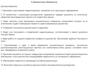 Инструкция делопроизводителя: должностные обязанности
