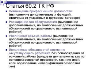 Совместители: понятие и оформление по ТК РФ