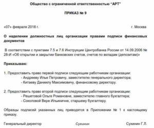 Приказ на право подписи первичных документов: образец 2021