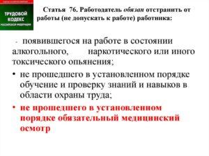 Статья 76 ТК РФ