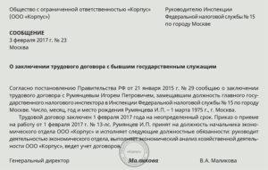 Уведомление о приеме на работу бывшего госслужащего в 2021 году