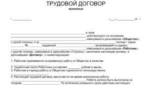 Трудовой договор с главным редактором издательства