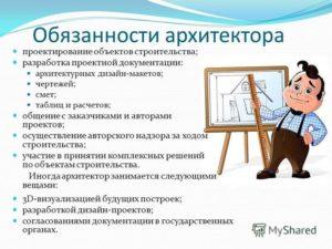Должностная инструкция главного архитектора проектов