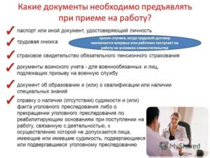 Документы об образовании и (или) квалификации, предъявляемые медицинскими работниками при приеме на работу