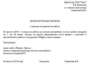 Объяснительная записка об опоздании на работу: образец 2019