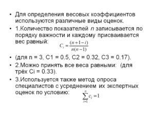 Пример определения веса показателя