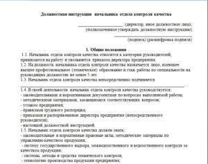 Должностная инструкция резчика мясопродуктов