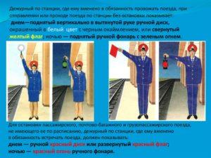 Должностная инструкция дежурного по железнодорожной станции