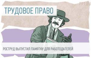 Роструд разъяснил новинки трудового законодательства