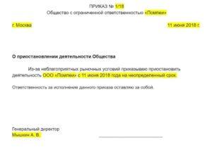 Приостановление деятельности работодателя. Оформляем документы