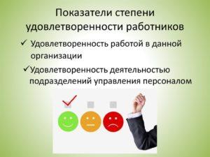 Оценка удовлетворенности сотрудников: слагаемые успеха