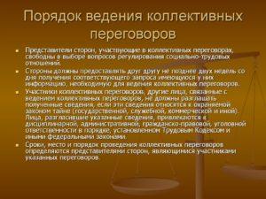 Статья 36. Ведение коллективных переговоров