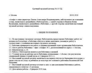 Трудовой договор на время отсутствия основного работника: образец 2021