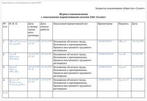 Шаблон Приказа об утверждении Журнала ознакомления с локальными нормативными актами
