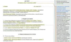 Гражданско-правовой договор с физическим лицом на оказание услуг