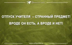 Отпуск педагогов