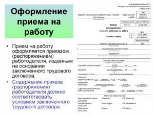 Вахтовики: прием на работу иособенности трудового договора