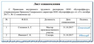 Документ: стадия ознакомления