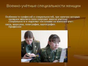 Перечень военно-учетных специальностей, а также профессий, специальностей, при наличии которых граждане женского пола получают военно-учетные специальности и подлежат постановке на воинский учет