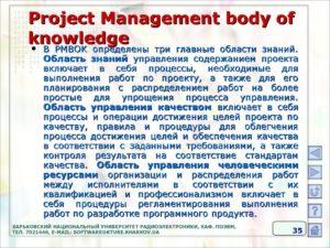 Knowledge Management: определяем содержание проекта