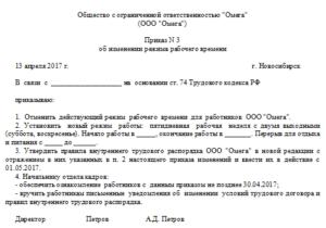 Образец приказа об изменении режима рабочего времени