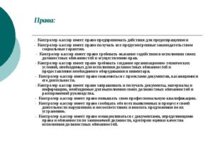 Должностная инструкция контролера-кассира