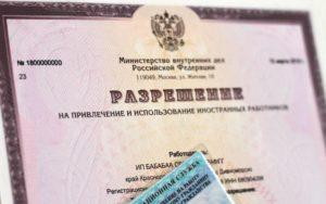 Оформление разрешения напривлечение ииспользование иностранных работников