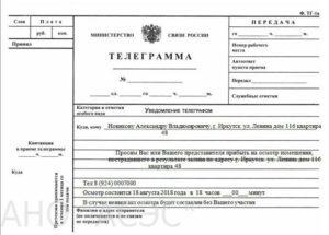 Можно ли уволиться по телеграмме?