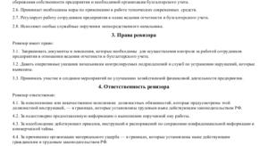 Должностная инструкция бухгалтера-ревизора