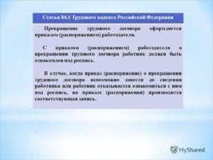 Статья 84 ТК РФ