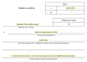 Приказ о приеме на работу по совместительству на 0.5 ставки: образец