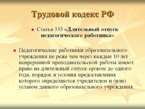 Статья 335. Длительный отпуск педагогических работников