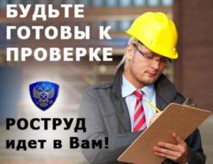 Проверки государственной инспекции труда
