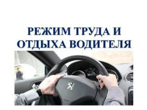 Об особенностях режима работы водителей автомобилей