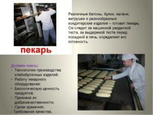 Должностная инструкция пекаря