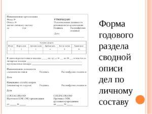 Составление описей на дела по личному составу