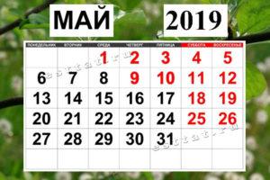 Выходные и праздничные дни в мае 2021 года