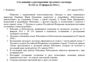 Срочный трудовой договор по соглашению сторон: образец 2021