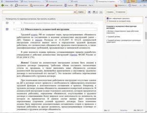 Должностная инструкция - приложение к трудовому договору: возможно ли такое?